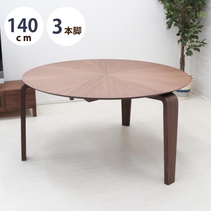 ダイニングテーブル 丸テーブル 幅140cm 3本脚 光線張り 北欧 sbmr140-351wn ウォールナット 木製 天然木 ダイニング 丸テーブル 円テーブル 丸 丸型 円 円形 バースト カフェ リビング 食卓 ウッドダイニング おしゃれ アウトレット 大型品 お客様組立品 8s-2k