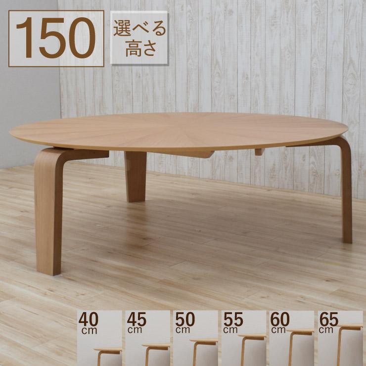 セミオーダー 丸テーブル 北欧 3本脚 光線張り 座卓 センターテーブル ダイニングテーブル 低め 選べる 高さ40cm 45cm 50cm 55cm 60cm 65cm 幅150cm sbmr150-351ok-cut ナチュラルオーク色 ローテーブル 机 円形 丸 円型 バースト ラウンドテーブル 応接室 ロビー 9s-2k nk