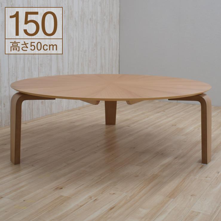 セミオーダー 丸テーブル 3本脚 光線張り センターテーブル 高さ50cm 北欧 幅150cm sbmr150-351ok-h50 ナチュラルオーク色 リビング テーブル 机 バースト 円形 丸 円型 ラウンドテーブル 応接室 ロビー 木製 9s-2k nk