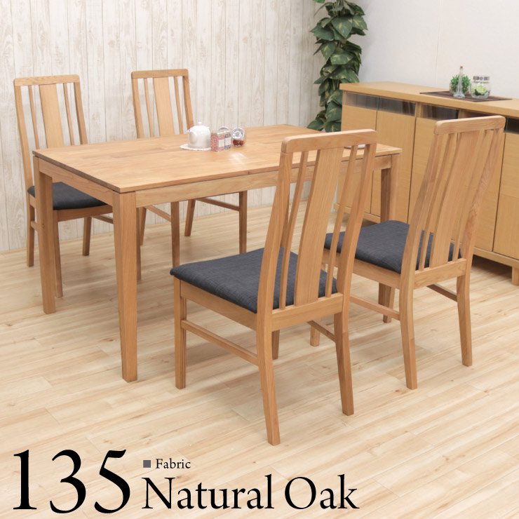 ダイニングテーブルセット 5点セット 4人掛け 幅135cm kapuri135-5-351fab ナチュラルオーク ダイニング テーブル 机 チェア イス 椅子 セット ファブリック 布地 木製 天然木 オーク ウッドダイニング シンプル リビング 食卓 ファミリー 30s-3k so hg