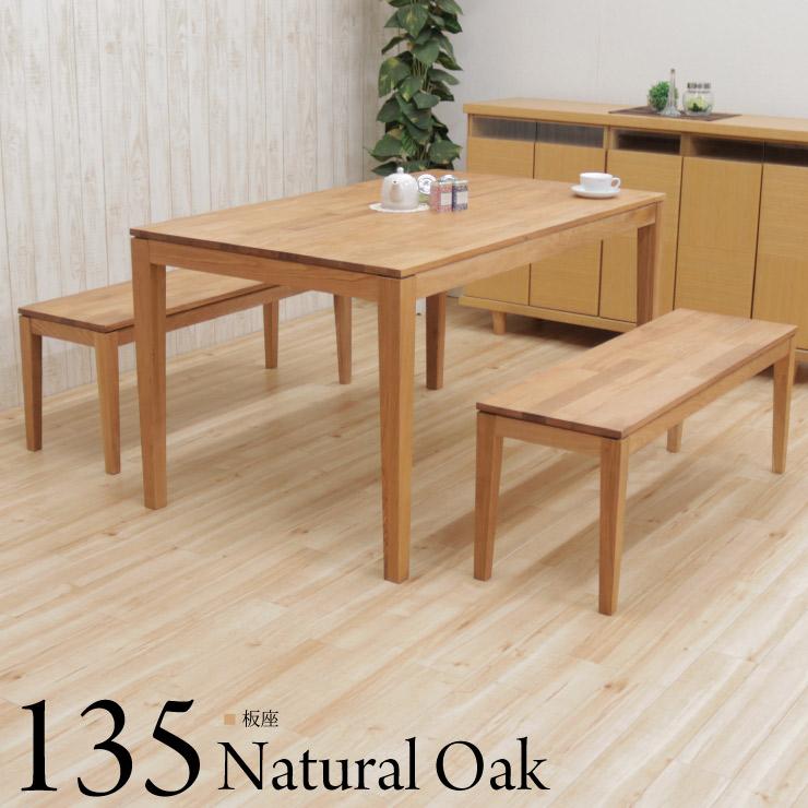 ダイニングテーブルセット 3点セット ベンチ 4人掛け 幅135cm kapuri135-3-351ita ナチュラルオーク ダイニング テーブル 机 長椅子 セット 板座 木製 天然木 オーク ウッドダイニング シンプル リビング 食卓 ファミリー 10s-3k so hg