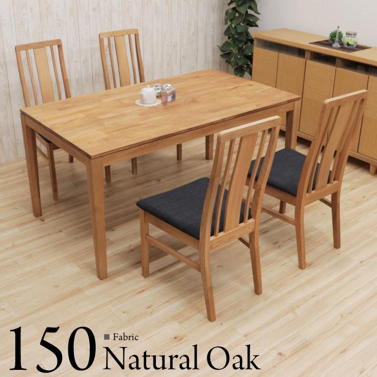 ダイニングテーブルセット 5点セット 4人掛け 幅150cm kapuri150-5-351 ナチュラルオーク ダイニング テーブル 机 チェア イス 椅子 セット ファブリック 布地 木製 天然木 オーク ウッドダイニング シンプル リビング 食卓 ファミリー アウトレット 31s-3k m80hg