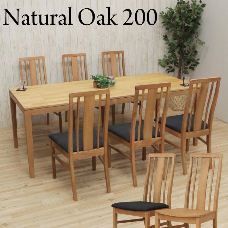 ダイニングテーブルセット 7点セット 6人掛け 幅200cm kapuri200-7-351 イス6 ナチュラルオーク ダイニング テーブル 机 チェア イス 椅子 セット ファブリック 布地 板座 選べる座面 木製 天然木 オーク シンプル リビング 食卓 ファミリー 45s-4k so hg