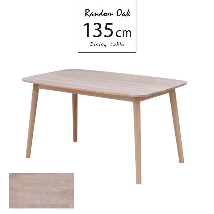 ダイニングテーブル 幅135cm ホワイトウォッシュ色 モザイク調 木製 tmb135-351ww ミックス 節有り オーク無垢集成材 ブロカント風 シャビーシック 木目 ランダム 無作為 組み合わせ テーブル 作業台 5s-1k hr