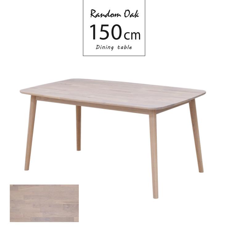 ダイニングテーブル 幅150cm ホワイトウォッシュ色 モザイク調 木製 tmb150-351ww ミックス 節有り オーク無垢集成材 ブロカント風 木目 ランダム シャビーシック 無作為 組み合わせ テーブル 作業台 7s-1k hr