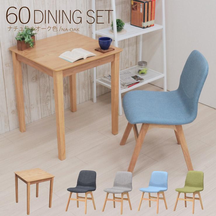 ダイニングテーブルセット 2点セット 幅60×60cm mt60-2-pani339naok ダイニングセット イス1脚 テーブル デスク 机 ナチュラルオーク色/NA-OAK 1人掛け 1人用 選べるカラー 4色 グリーン色 ブルー色 コンパクト 食卓 シングル 単身 お客様組立品 6s-2k