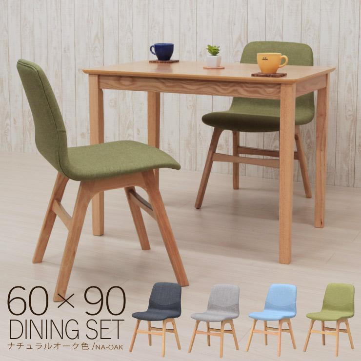 ダイニングテーブルセット 3点セット 幅90×60cm 北欧 mt90-3-pani339naok ダイニングセット イス2脚 テーブル 机 ナチュラルオーク色/NA-OAK 2人掛け 2人用 選べるカラー 4色 グリーン色 ブルー色 コンパクト 食卓 カフェ お客様組立品 10s-3k so