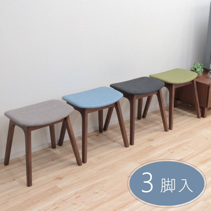 3脚 ベンチスツール ファブリック pani-3st-339wn ベンチチェア オットマン ウォールナット色 腰掛 イス 木製 北欧 シンプル モダン 玄関椅子 チェア サイドチェア 待合室 お客様組立品 アウトレット 3s-3k-150