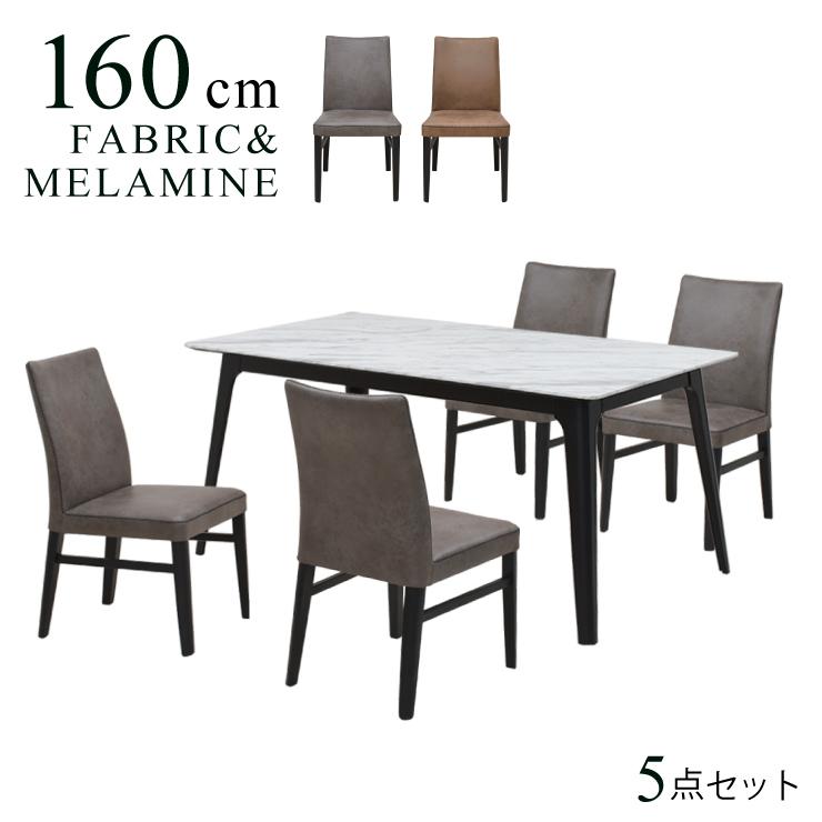 ダイニングテーブルセット 4人 幅160cm メラミンボード ファブリックチェア stm160-5-doru341mbl BK/MBL色 石目調 木製 布張り モダン 北欧 シンプル ヴィンテージ風 男前 インテリア 30s-4k so hr