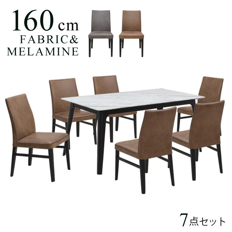 ダイニングテーブルセット 6人 幅160cm メラミンボード ファブリックチェア stm160-7-doru341mbl BK/MBL色 石目調 木製 布張り モダン 北欧 シンプル ヴィンテージ風 男前 インテリア 41s-5k so hr