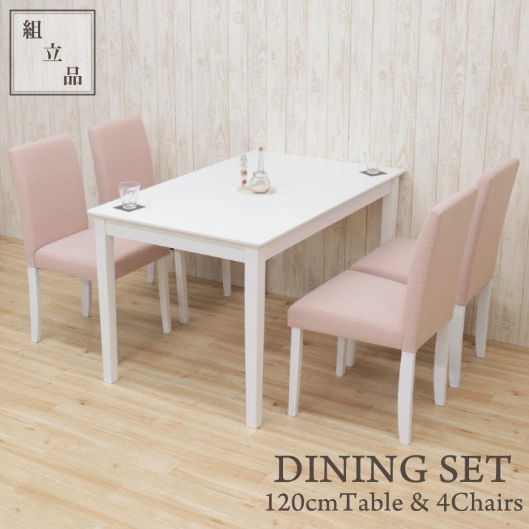 お届けエリア限定 ダイニングテーブル5点セット お客様組立品 幅120cm ac120-5-rusi342 パステルカラー ホワイト ピンク 白 4人用 4人掛け コンパクト 食卓 リビング テーブル チェア 椅子 イス テーブル ウッドダイニング カフェ風 シンプル かわいい 11s-3k so hg