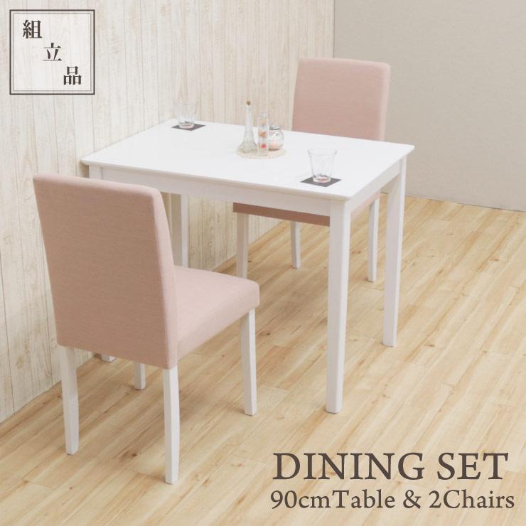 ダイニングテーブルセット3点 お客様組立品 幅90cm pt90-3-rusi342 ダイニングセット パステルカラー ホワイト ピンク 白 2人用 2人掛け 3点セット コンパクト 食卓 リビング テーブル チェア 椅子 イス テーブル ウッドダイニング カフェ風 シンプル かわいい 6s-2k hg