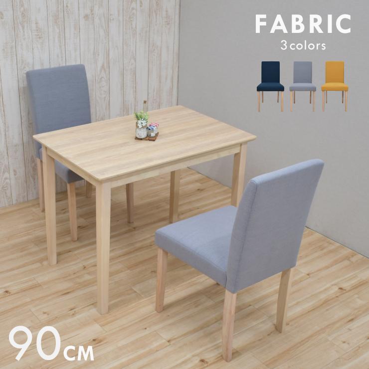 ダイニングテーブルセット 2人掛け用 90cmテーブル コンパクト 3点セット ファブリック mac90-3-beka342ww ホワイトウォッシュ色 メラミン化粧板 木製 北欧風 単身 布地 シンプル モダン 省スペース 食卓セット カフェ風 6s-2k hr
