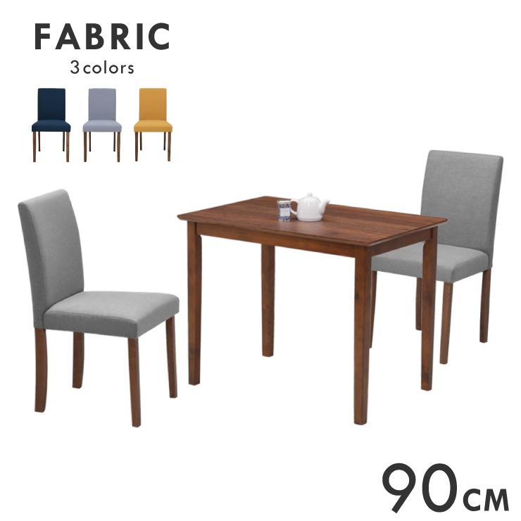 ダイニングテーブルセット 2人掛け用 幅90cm 3点セット ファブリック mac90-3-beka342wn メラミン化粧板 木製 北欧風 単身 布地 長方形 シンプル モダン 2人用 食卓セット カフェ風 6s-2k hr