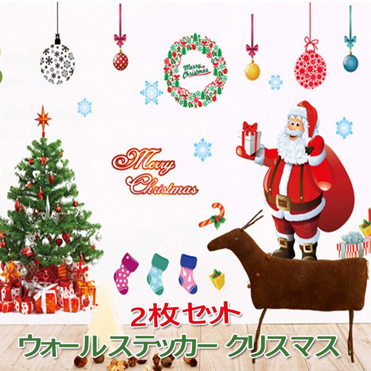 クリスマスパーティのムードメーカーに はがせる 定番の人気シリーズPOINT ポイント 入荷 きれい おしゃれ デコ キッチン 壁紙 デコレーション 壁 送料無料 2枚セットウォールステッカー クリスマスツリー サンタクロース トナカイ 大 ガラス 星 プレゼント 壁シール オーナメント 雪の結晶 木 ウィンドウクリスマス ウォールシール 子供部屋 激安☆超特価 かわいい 壁飾り newyear_d19 christmas 雪 雪だるま 特大 大きい
