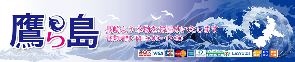 鷹ら島:長崎県産養殖本マグロをご家庭にお届けいたします。