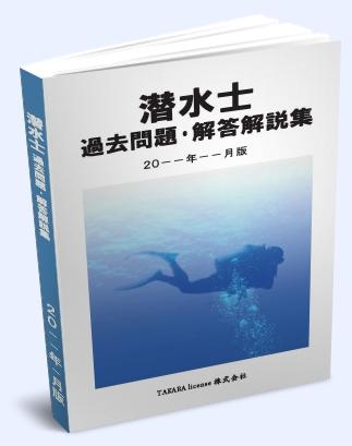 タカラライセンスTAKARA license 潜水士 過去問題・解答解説集 2021年4月版