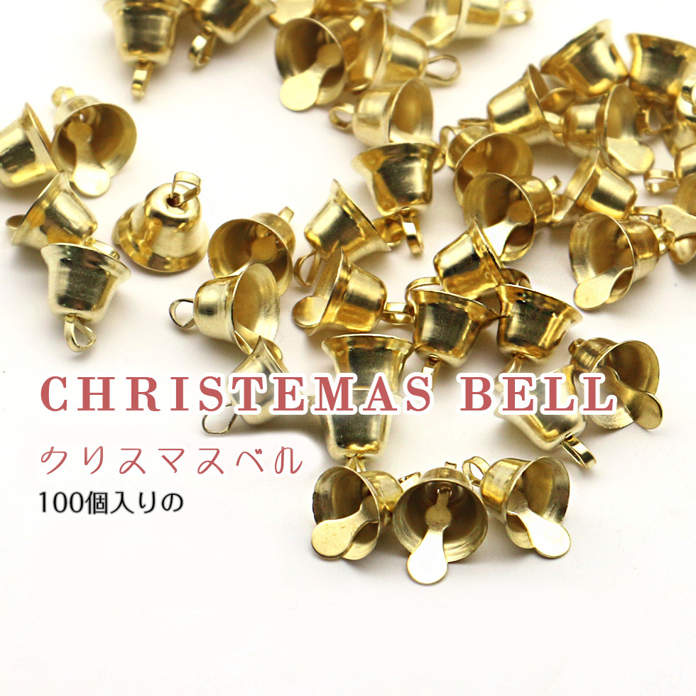 クリスマスベル 手作りアクセサリー 鈴 メール便対応 ベル ゴールド ハンドメイド 100個 クリスマス 5%OFF オーナメント 手芸材料 金 ついに再販開始