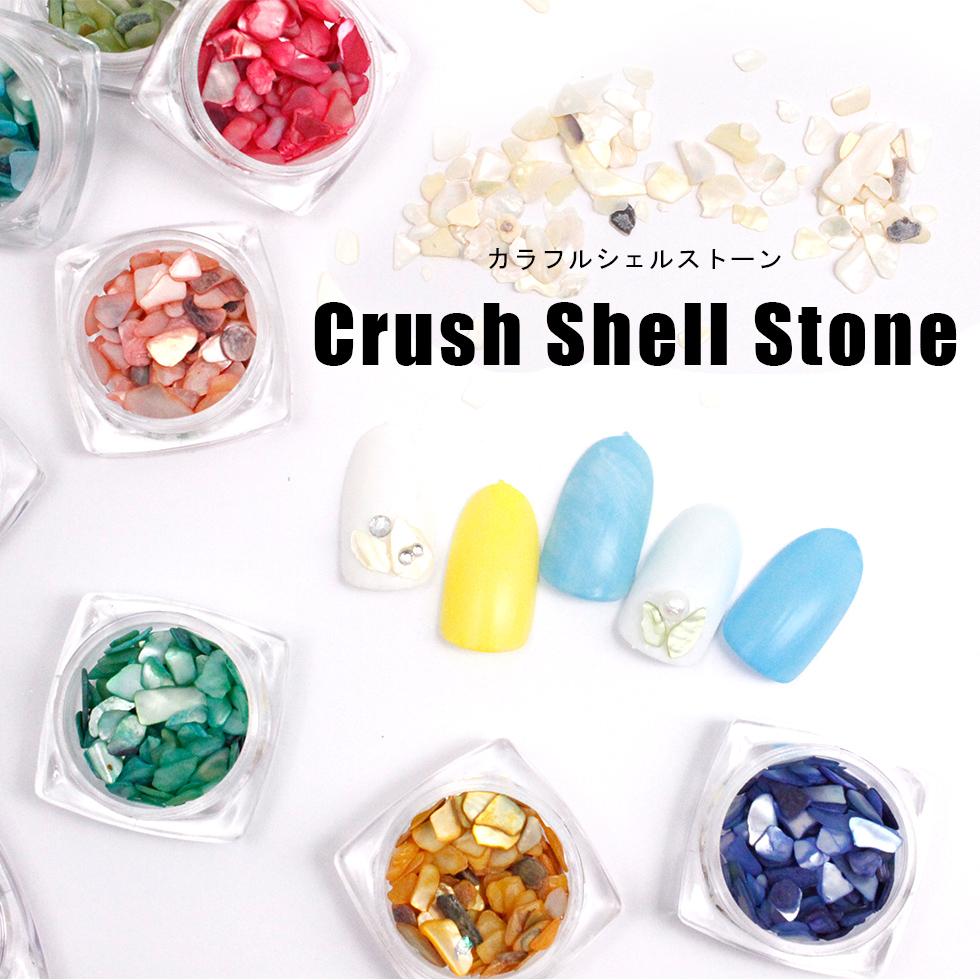シェル クラッシュシェル シェルストーン 超特価SALE開催 天然貝 貝の欠片 12色 メール便対応 NEW