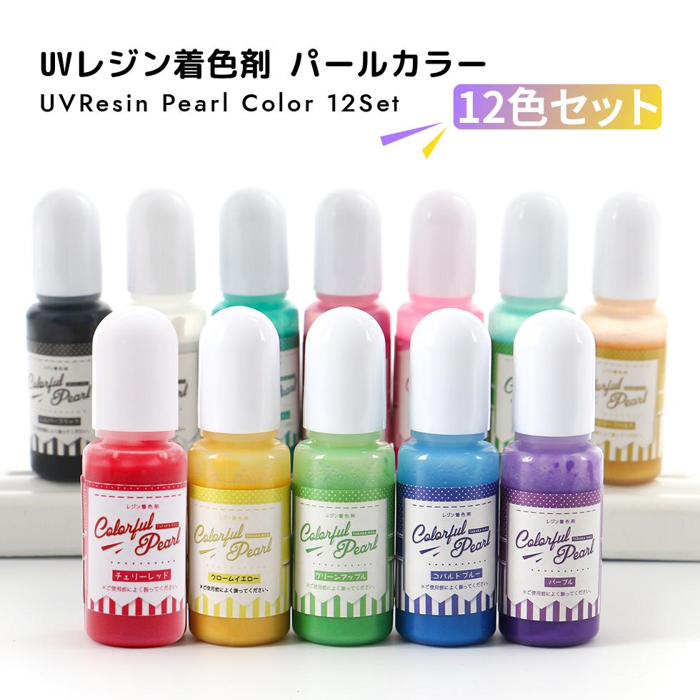 レジン着色剤 パールカラー 12色セット 安い メール便対応 カラーレジン レジンクラフト UVレジン液 最安値挑戦
