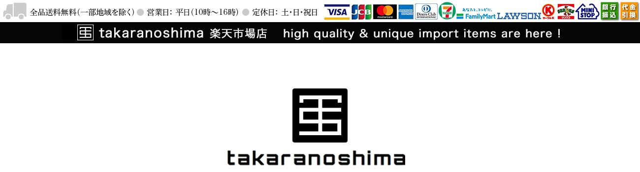 takaranoshima 楽天市場店:海外より輸入した高品質のユニークなファッションアイテムをお届けします