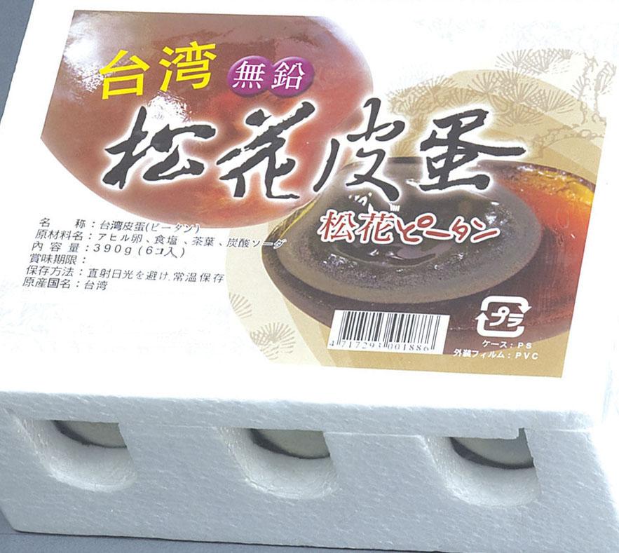 安心安全最高級台湾ピータン まとめ買い 18%OFF 友盛 台湾ピータン 松花皮蛋 x24箱 6個発泡スチロール包装 お金を節約