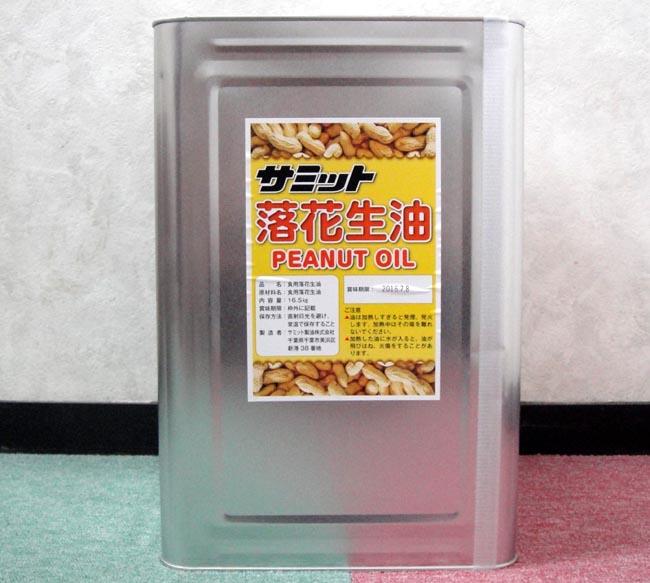 サミット 落花生油100%★16.5kg/缶詰【ピーナッツオイル】日本製国産