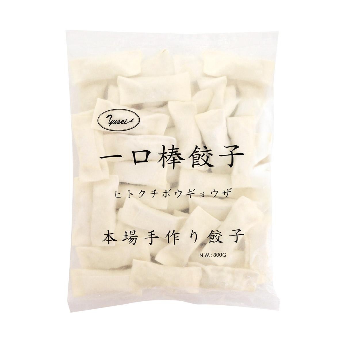 冷凍便 一口棒餃子 お気に入り 20g×40個 焼餃子 お得セット 袋 手作り特色鉄板餃子