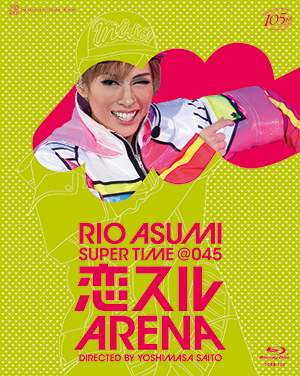 明日海りお SUPER TIME@045『恋スルARENA』(Blu-ray Disc)