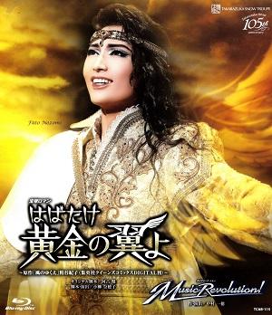 はばたけ黄金の翼よ 期間限定送料無料 Music Revolution 正規店 Blu-ray Disc