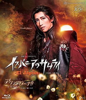 El Japon-イスパニアのサムライ-/アクアヴィーテ!!(Blu-ray Disc)