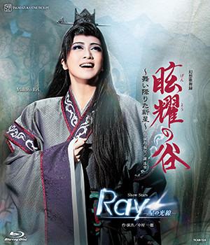 宝塚歌劇 眩耀の谷~舞い降りた新�~ Ray―�の光線― Disc Blu-ray NEW ARRIVAL 驚きの値段で 中古
