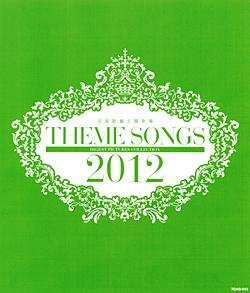 【宝塚歌劇】 THEME SONGS 2012 宝塚歌劇主題歌集 【中古】【Blu-ray Disc】
