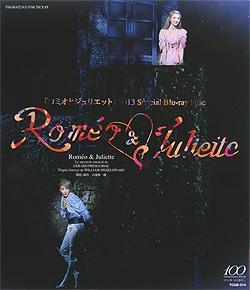 罗密欧与朱丽叶 2013年特别蓝光光盘