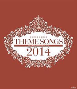 【宝塚歌劇】 THEME SONGS 2014 宝塚歌劇主題歌集 【中古】【Blu-ray Disc】