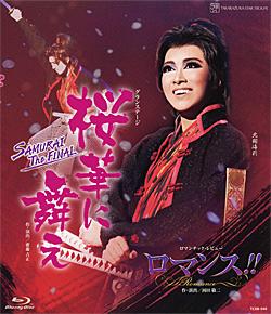 桜華に舞え 2020新作 ロマンス Romance Blu-ray 爆買いセール Disc