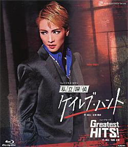 私立探偵 ケイレブ・ハント/Greatest HITS! (Blu-ray Disc)