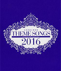 【宝塚歌劇】 THEME SONGS 2016 宝塚歌劇主題歌集 【中古】【Blu-ray Disc】