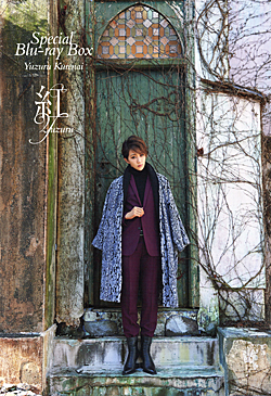 紅ゆずる Special Blu-ray BOX 「YUZURU KURENAI」