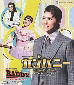 カンパニー/BADDY (Blu-ray Disc)