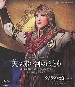宝塚歌劇 天は赤い河のほとり シトラスの風 -Sunrise- Blu-ray Disc 日本正規代理店品 中古 卓出