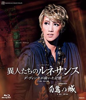 白鷺の城/異人たちのルネサンス (Blu-ray Disc)