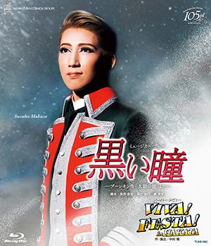 黒い瞳 VIVA FESTA 情熱セール in HAKATA Disc Blu-ray 実物