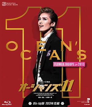 オーシャンズ11 2013 花組(Blu-ray Disc)