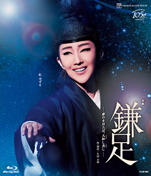 宝塚歌劇 鎌足-夢のまほろば お求めやすく価格改定 大和し美し- Blu-ray 中古 訳あり商品 Disc