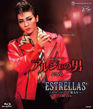 アルジェの男/ESTRELLAS~星たち~ (Blu-ray Disc)
