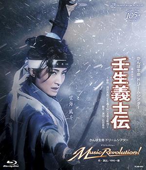 宝塚歌劇 壬生義士伝 Music 買い物 Revolution 中古 Disc 訳あり Blu-ray