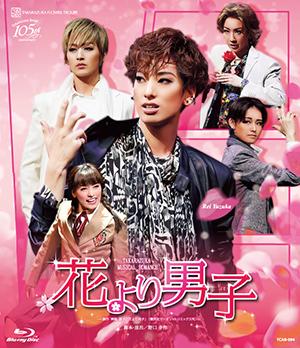 花より男子(Blu-ray Disc)