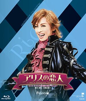 営業 アリスの恋人 Blu-ray 最安値に挑戦 Disc