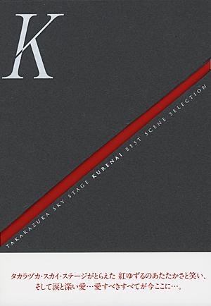 紅ゆずる TAKARAZUKA SKY STAGE 「KURENAI」 BEST SCENE SELECTION(Blu-ray Disc)